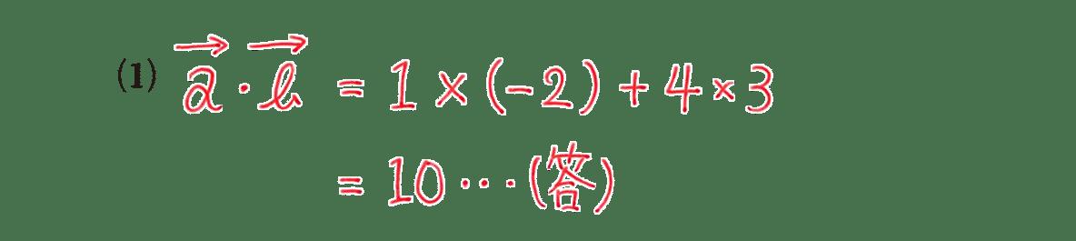 高校数学B ベクトル13 例題 (1)答え