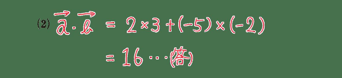 高校数学B ベクトル13 例題 (2)答え