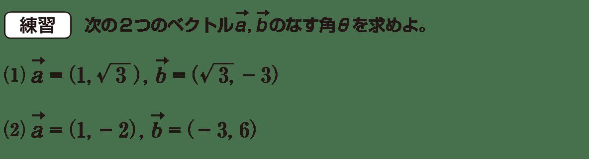 高校数学B ベクトル14 練習