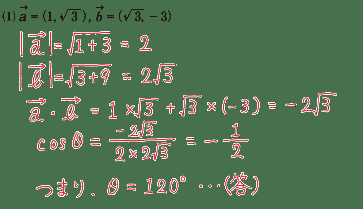 高校数学B ベクトル14 練習 (1)答え