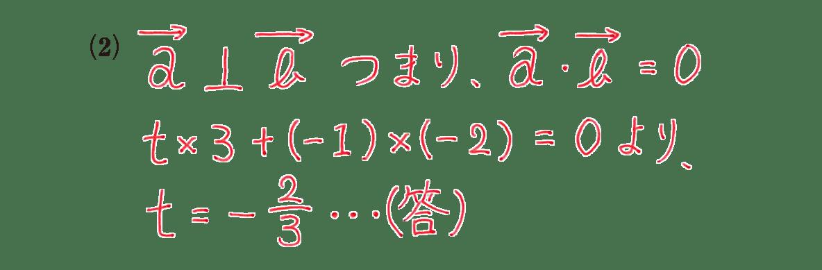 高校数学B ベクトル15 例題 答え