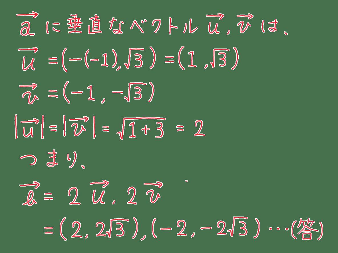 高校数学B ベクトル16 練習 答え