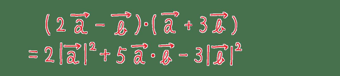高校数学B ベクトル17 例題 答え1~2行目