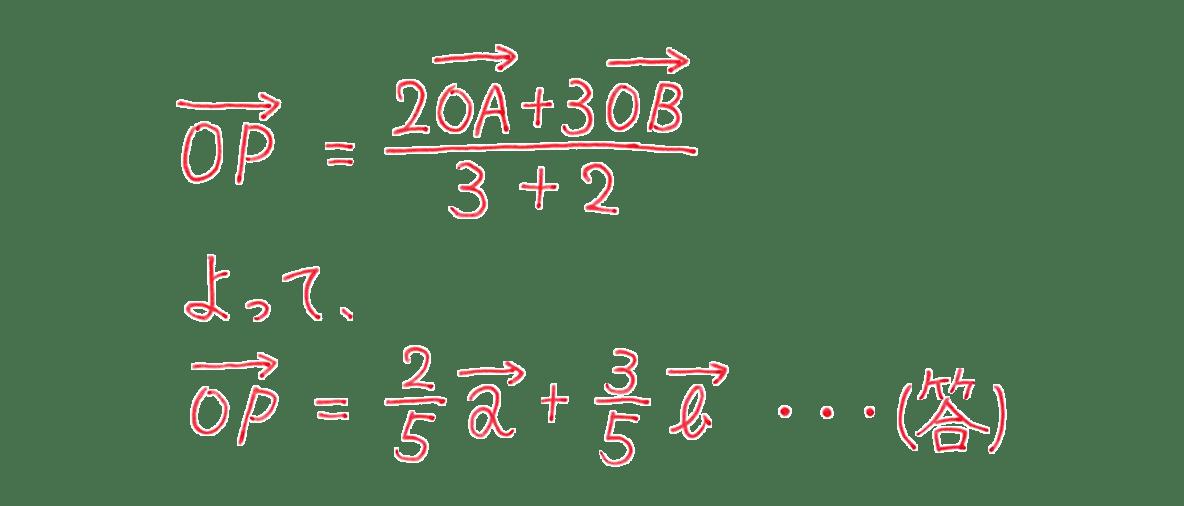 高校数学B ベクトル18 例題 答え