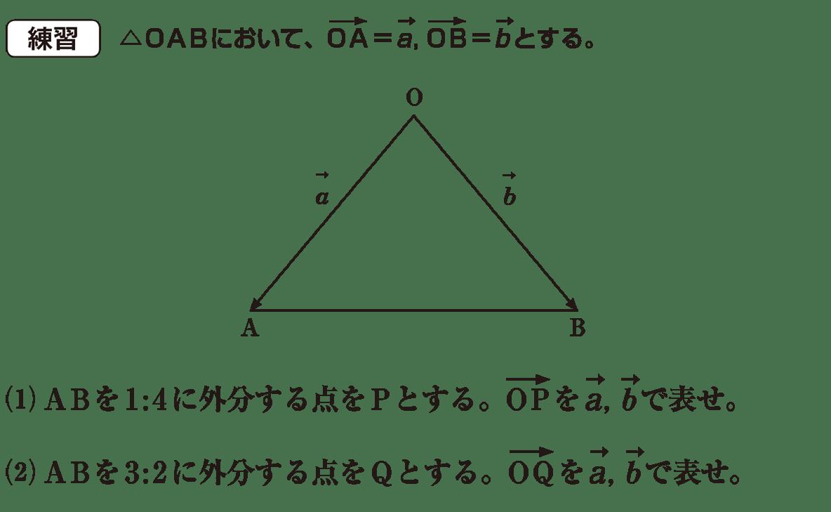 高校数学B ベクトル18 練習