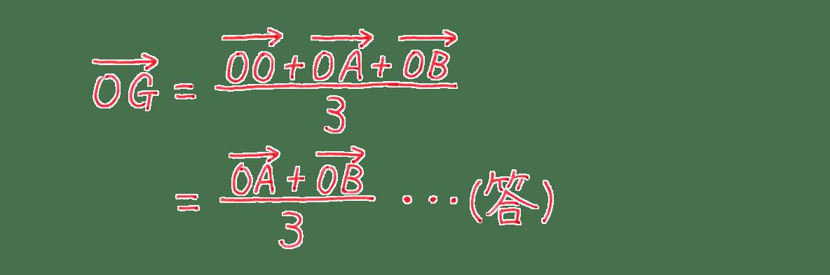 高校数学B ベクトル19 例題 答え