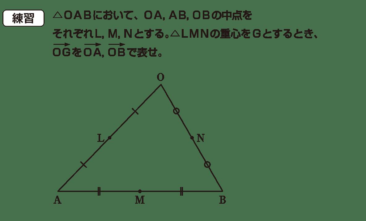 高校数学B ベクトル19 練習