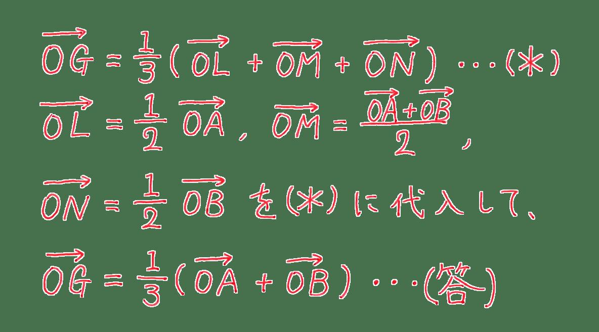 高校数学B ベクトル19 練習 答え