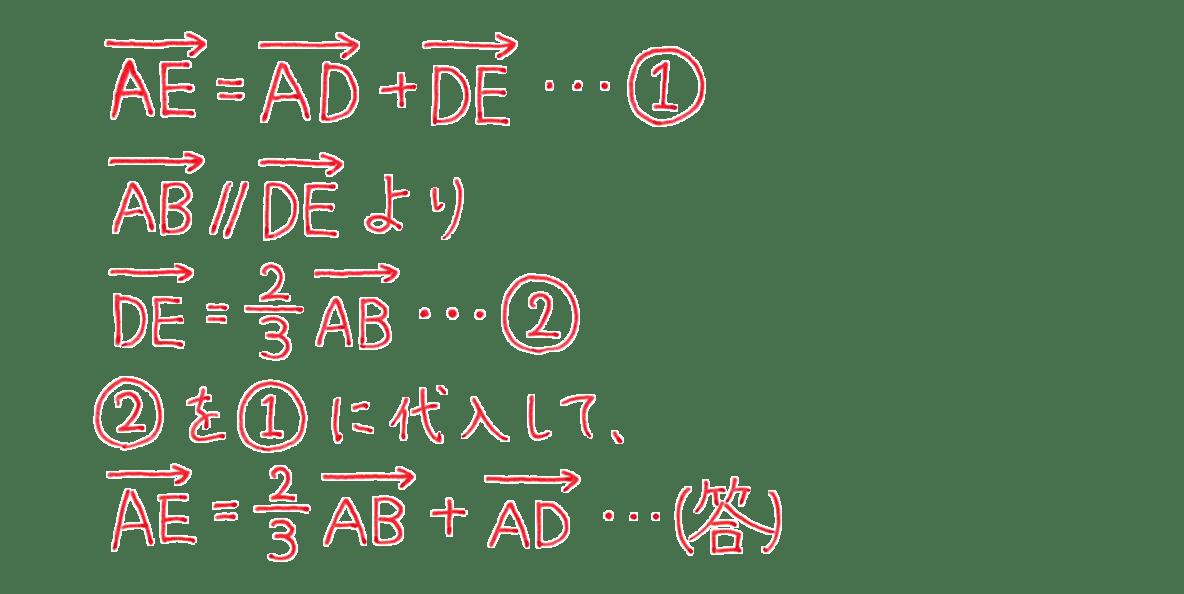 高校数学B ベクトル20 例題 答え