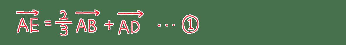 高校数学B ベクトル20 練習 答え1行目