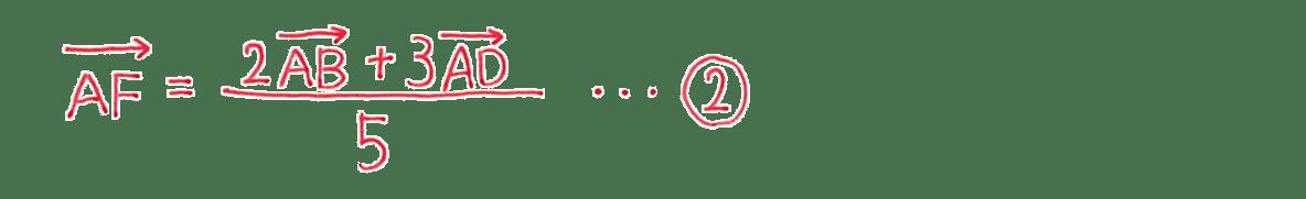 高校数学B ベクトル20 練習 答え2行目