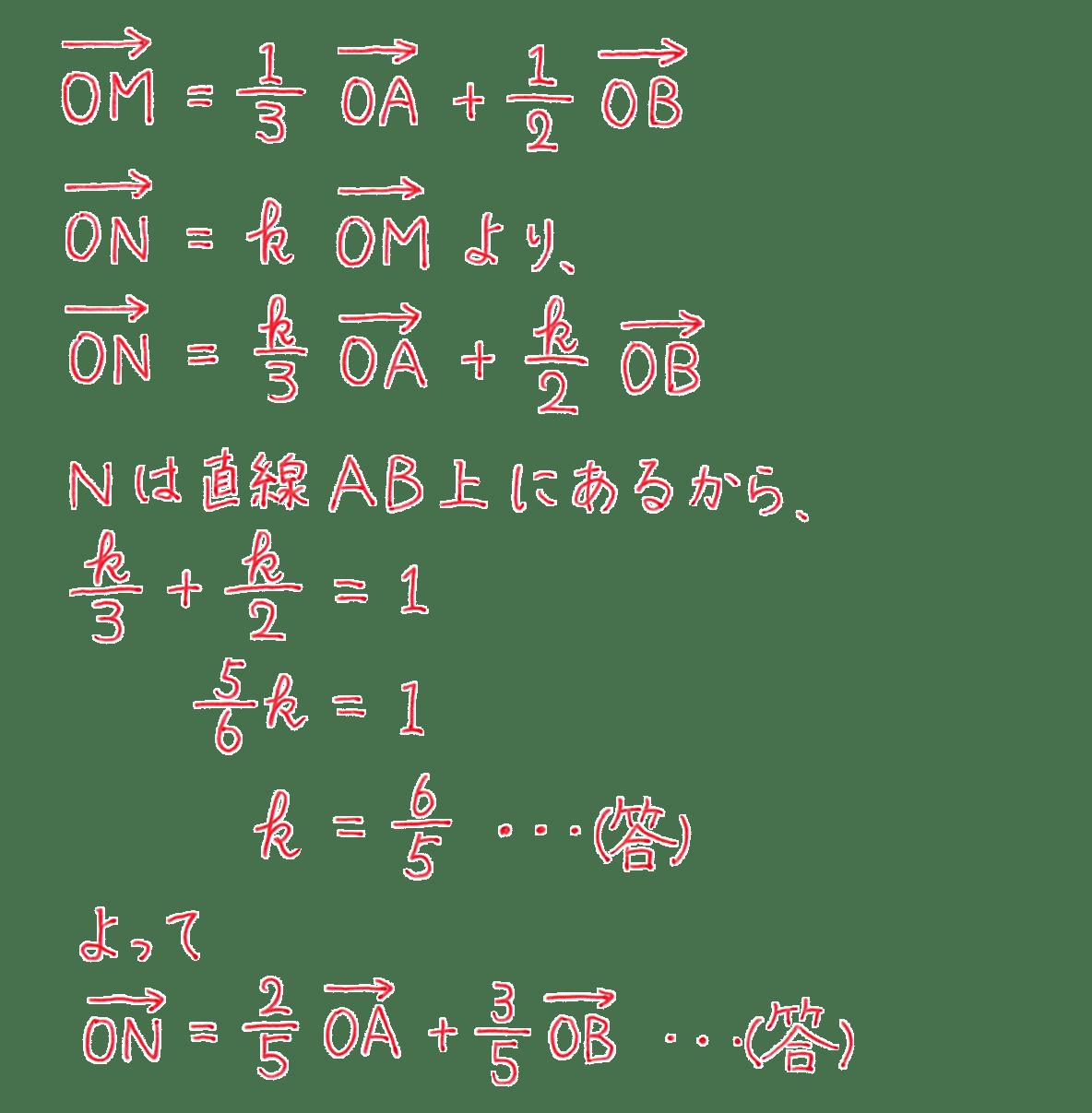 高校数学B ベクトル21 練習 答え