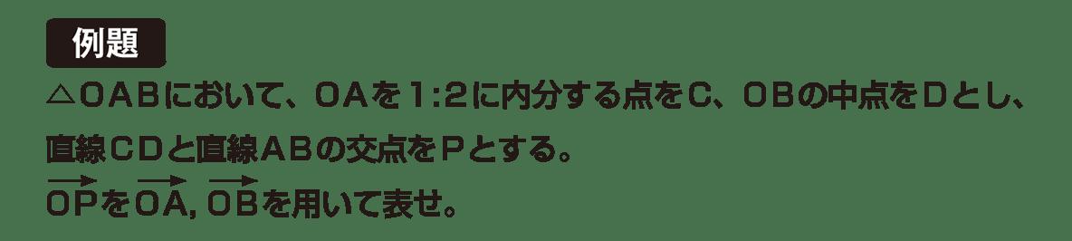 高校数学B ベクトル22 例題