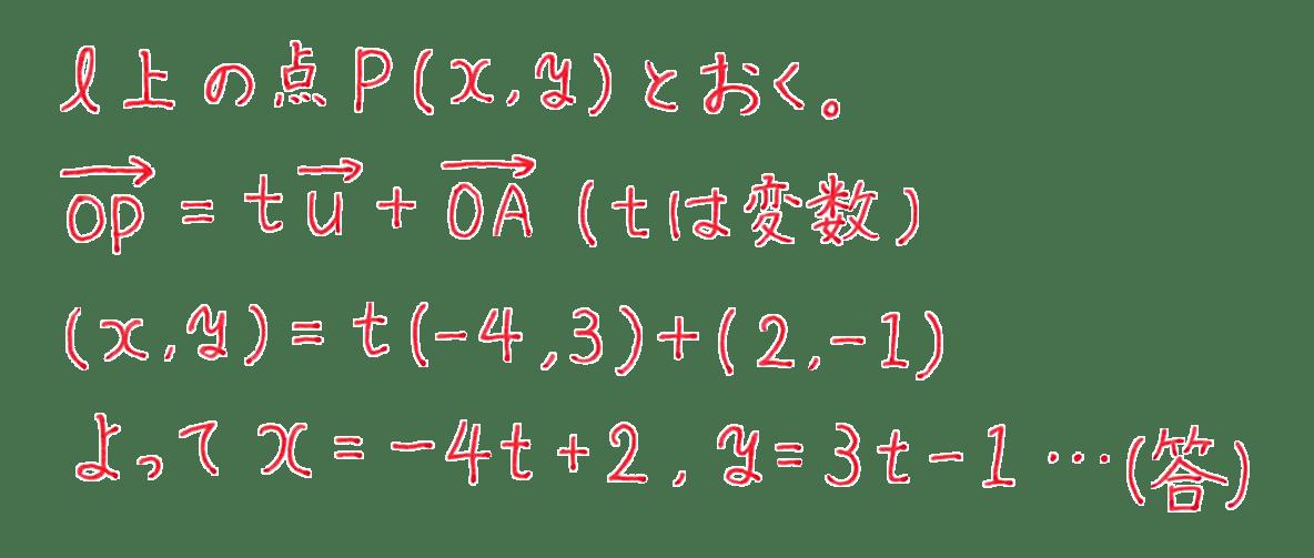 高校数学B ベクトル23 練習 答え