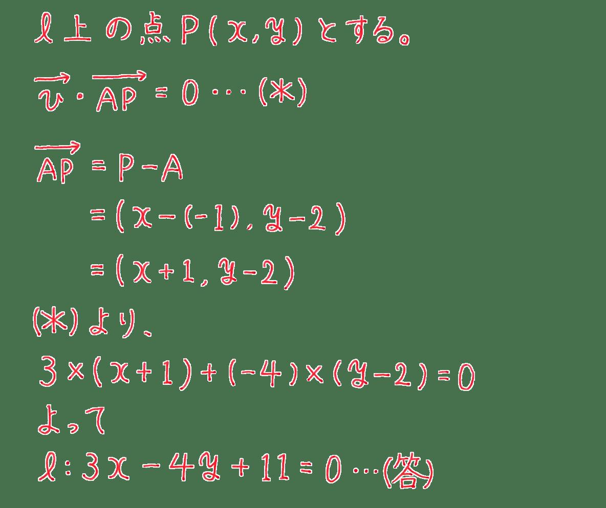 高校数学B ベクトル24 練習 答え