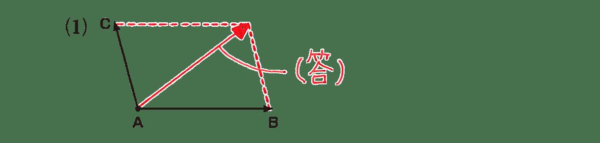 高校数学B ベクトル2 例題(1)の答え