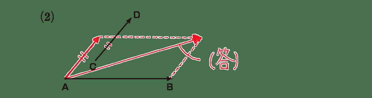 高校数学B ベクトル2 例題(2)答え