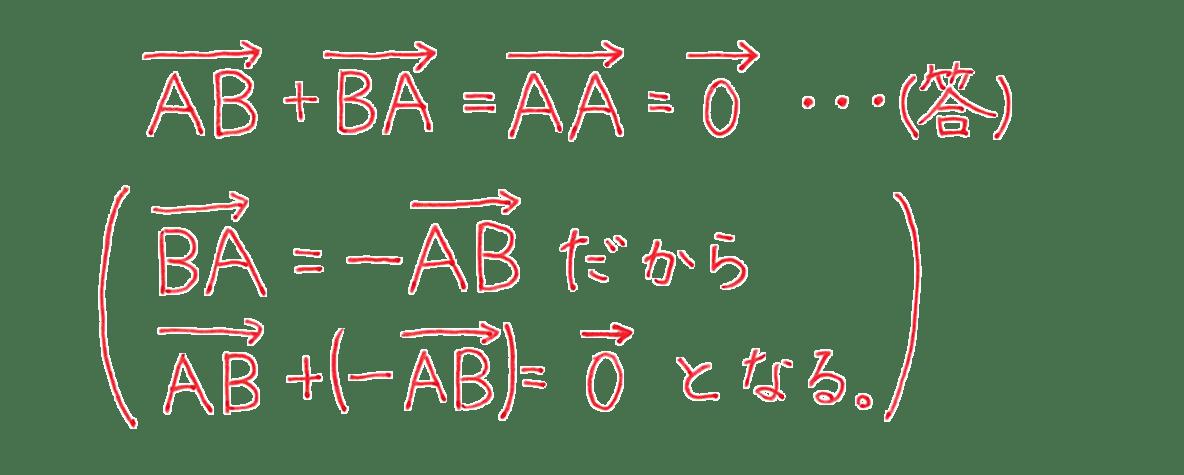 高校数学B ベクトル3 例題 答え