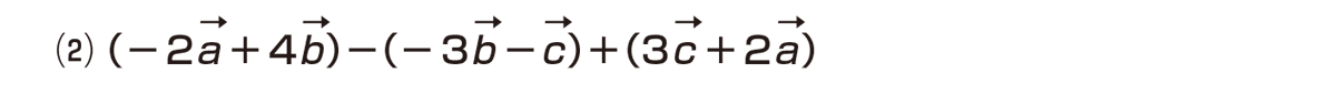 高校数学B ベクトル6 例題(2)