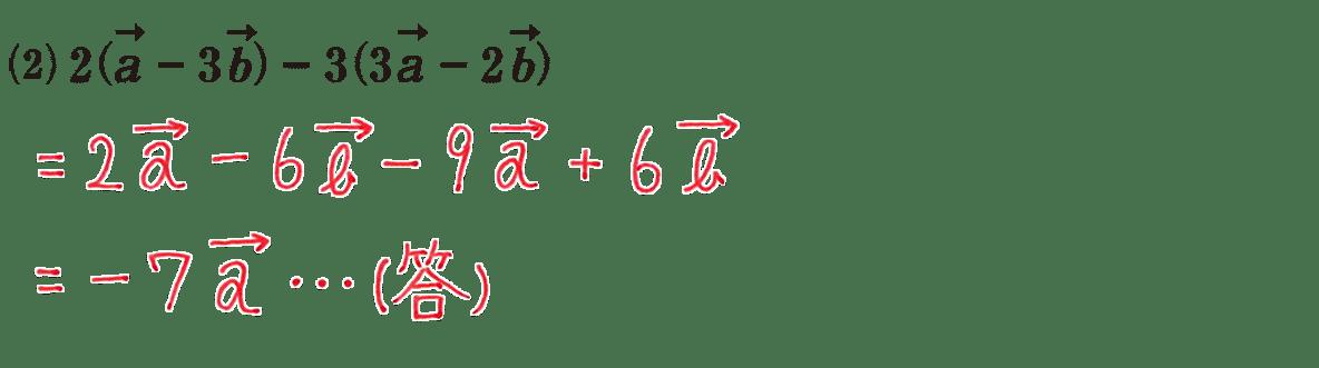 高校数学B ベクトル6 練習 答え