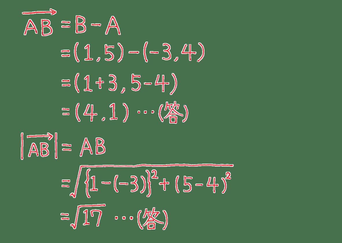 高校数学B ベクトル7 例題 答え