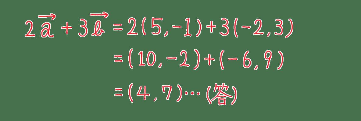 高校数学B ベクトル8 例題 答え