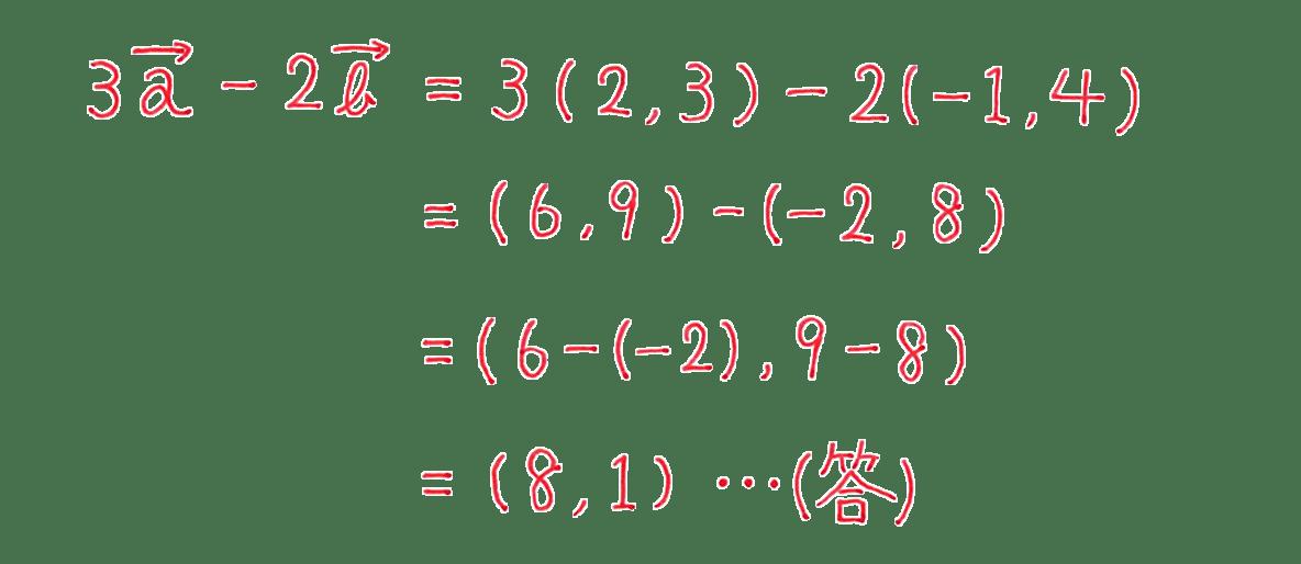 高校数学B ベクトル8 練習 答え