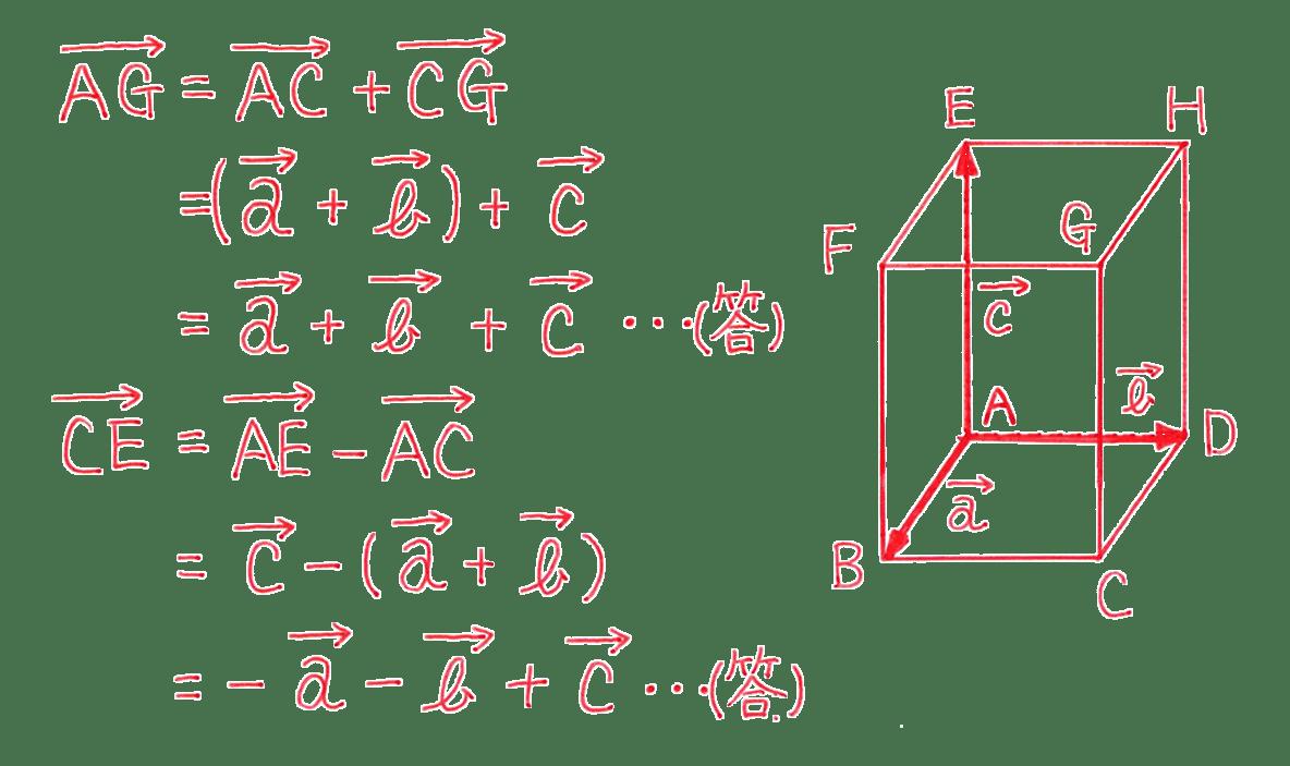 高校数学B ベクトル25 例題 答え