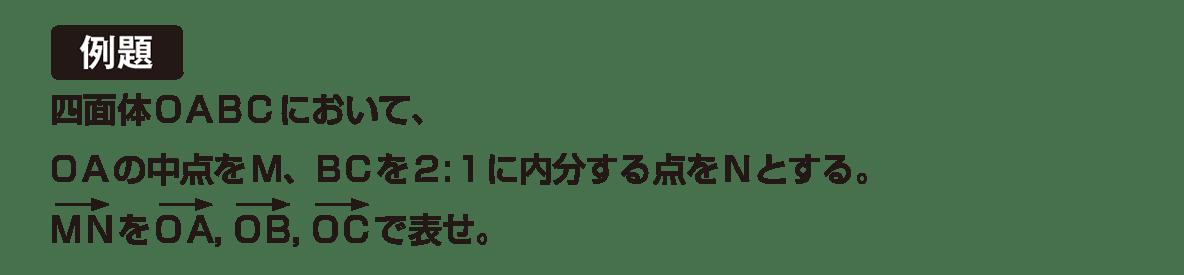高校数学B ベクトル26 例題