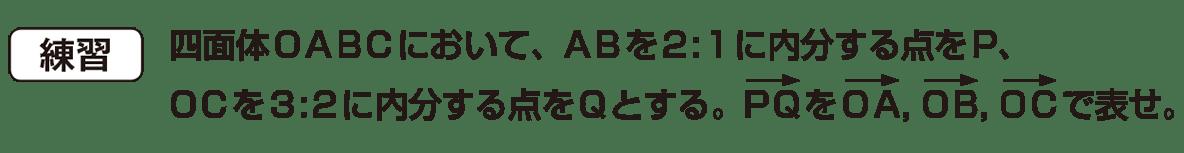 高校数学B ベクトル26 練習