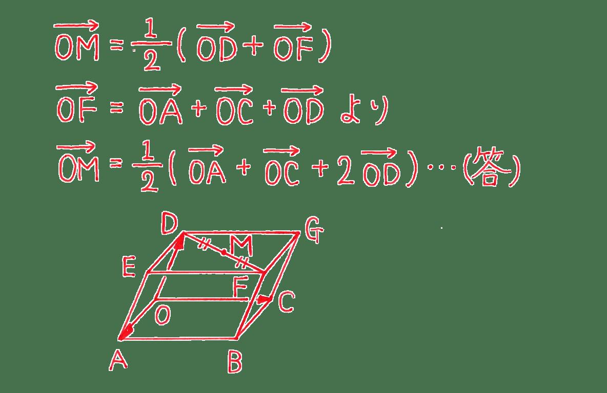 高校数学B ベクトル27 例題 答え