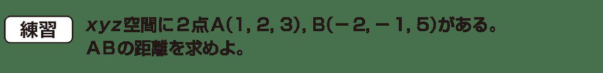 高校数学B ベクトル28 練習