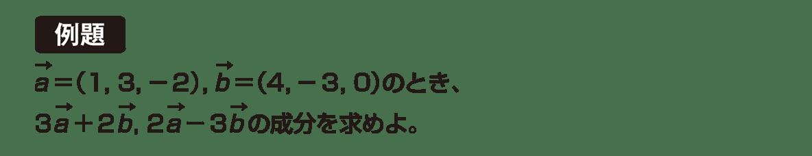 高校数学B ベクトル30 例題