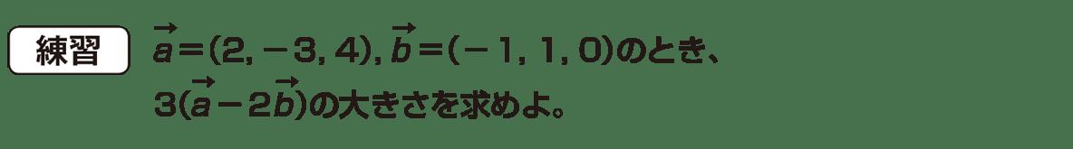高校数学B ベクトル30 練習