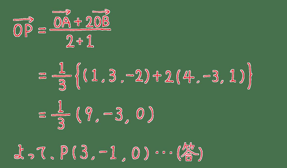 高校数学B ベクトル31 例題 答え