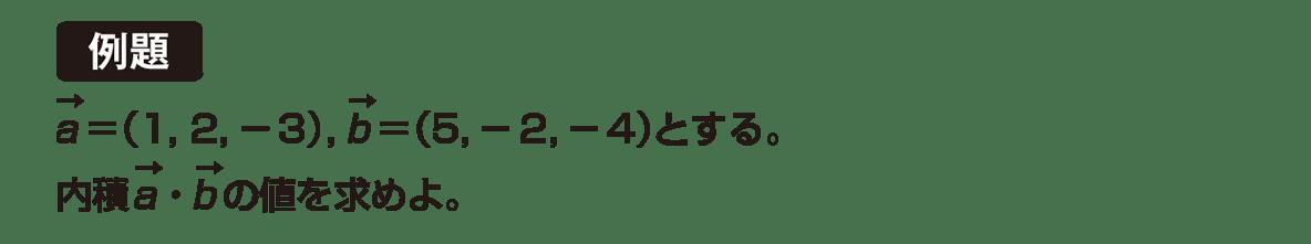 高校数学B ベクトル32 例題