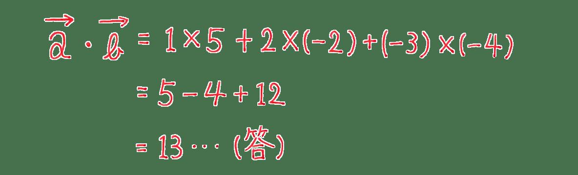 高校数学B ベクトル32 例題 答え