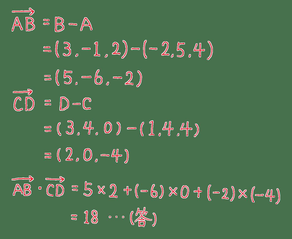 高校数学B ベクトル32 練習 答え