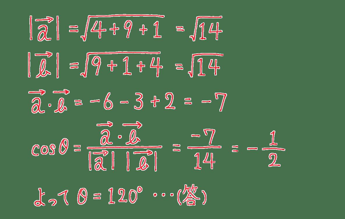 高校数学B ベクトル33 例題 答え