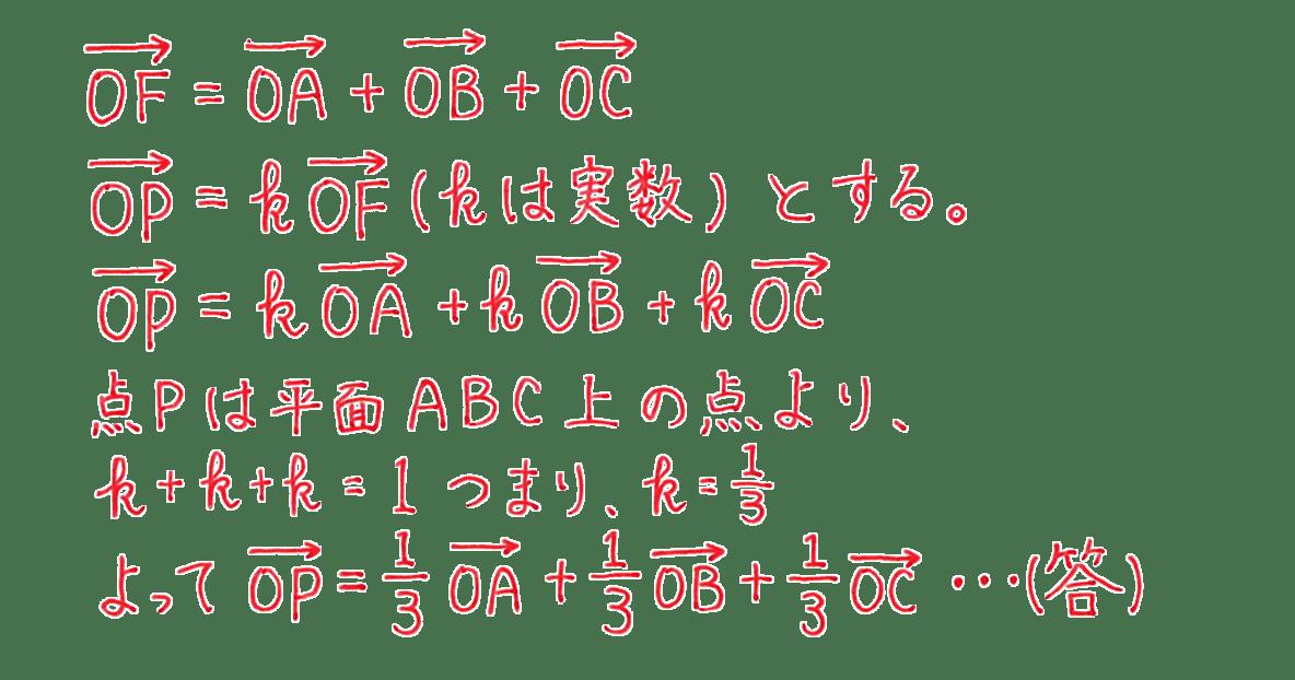 高校数学B ベクトル37 例題 答え
