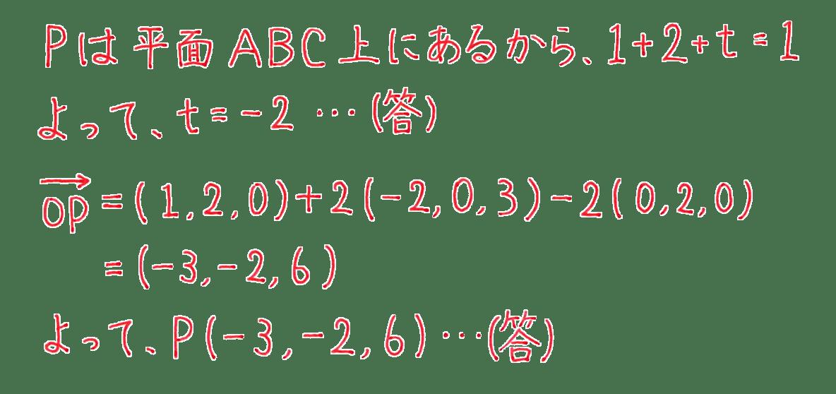 高校数学B ベクトル38 例題 答え