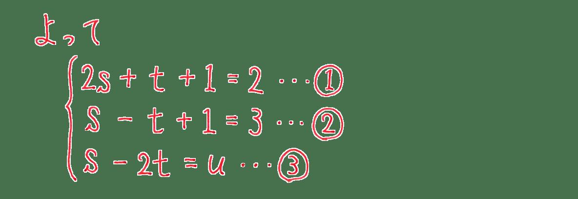 高校数学B ベクトル38 練習 答え7~10行目まで