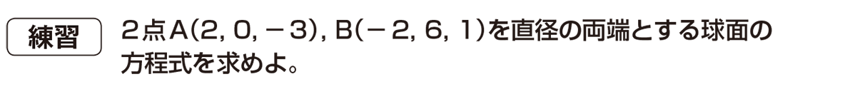 高校数学B ベクトル39 練習