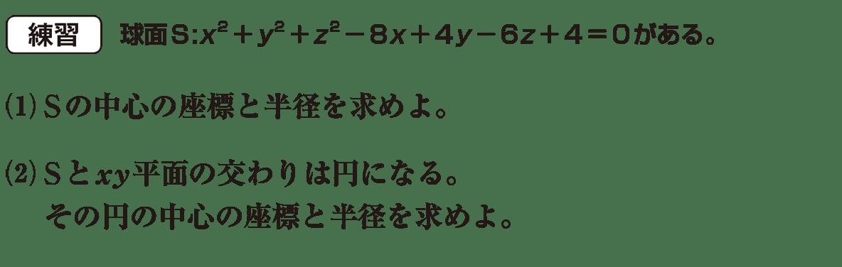 高校数学B ベクトル40 練習