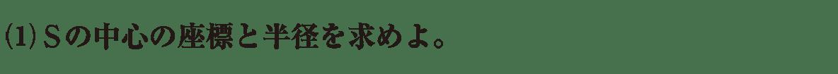 高校数学B ベクトル40 練習(1)