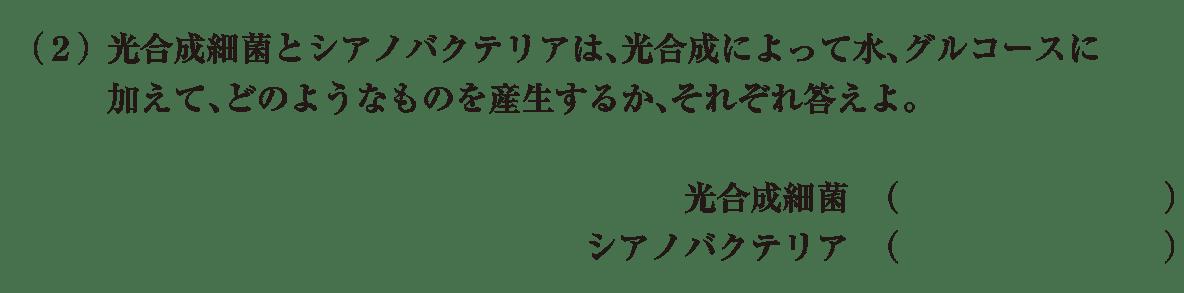 高校 生物 代謝7 練習 練習(2)