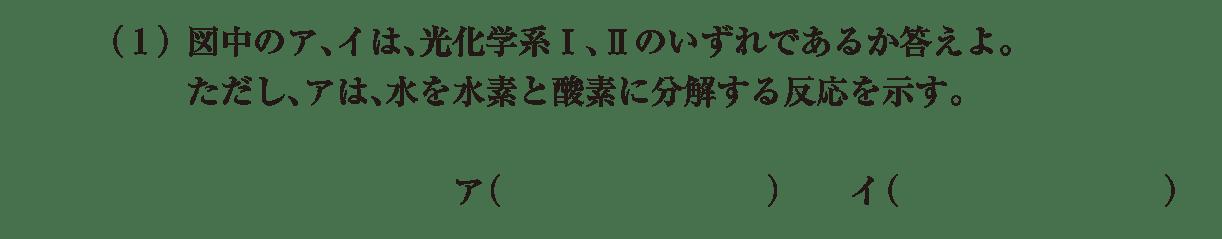 高校 生物 代謝9 演習3 演習3(1)