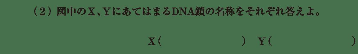 高校 生物 遺伝11 演習3 演習3(2)