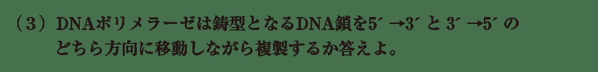 高校 生物 遺伝2 練習 練習(3)