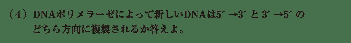 高校 生物 遺伝2 練習 練習(4)
